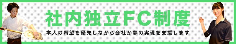 社内独立FC制度