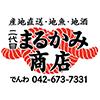 二代目まるかみ商店 西八王子店