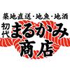 初代まるかみ商店 相模原店