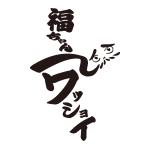 福ちゃんでワッショイ 桜上水店