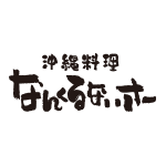 なんくるないさー 松原団地店