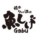 魚しげ Gabu 橋本店