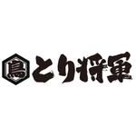 とり将軍 祖師ヶ谷大蔵店