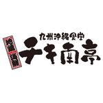九州沖縄食堂 チキ南亭 八王子店