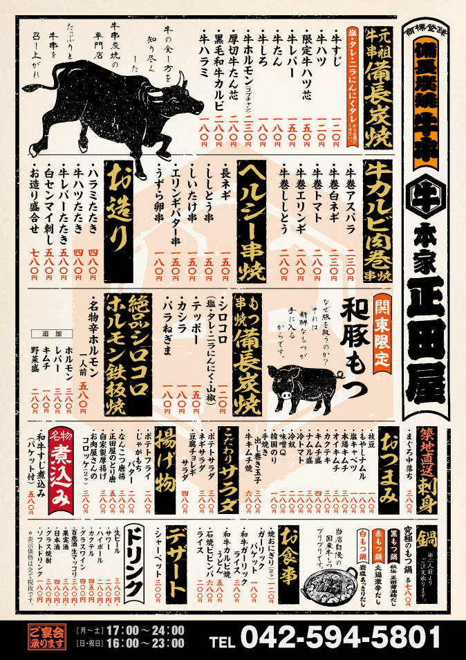 高幡ポスター
