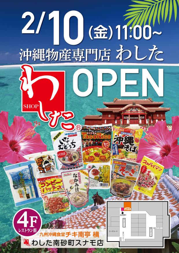 オープンポスター_B1