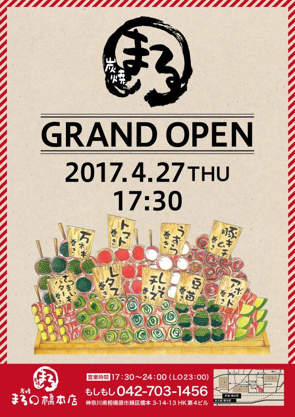 まるオープンチラシ表_20170412
