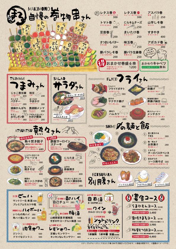 まるオープンチラシ裏_20170412