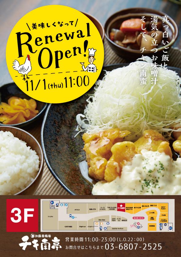 オープンポスター地図入り_20171018